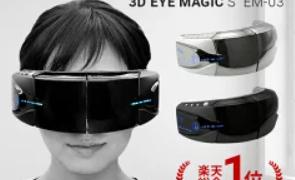 3DアイマジックS